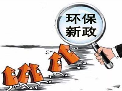 中国环保行业相关产业政策及法规分析